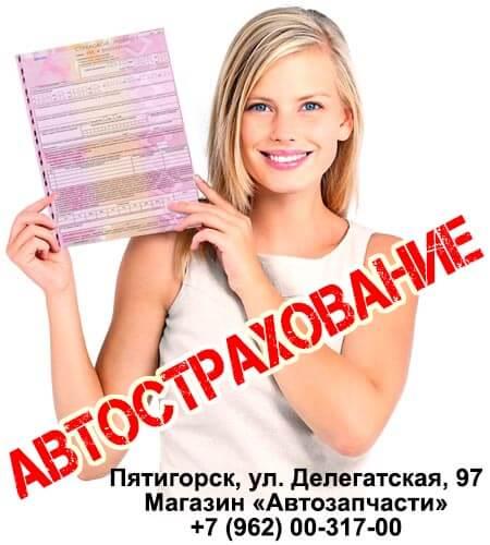 Автострахование Пятигорск